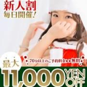 「【新人プライス】50分コースは14000円」12/14(金) 08:23 | OPERA(オペラ)のお得なニュース