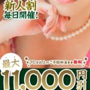 「【新人プライス】50分コースは14000円」03/22(金) 08:13 | OPERA(オペラ)のお得なニュース