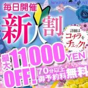 「新人レディは特別プライスでご案内!」07/04(土) 08:13   OPERA(オペラ)のお得なニュース