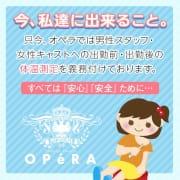 「当店では、新型コロナウイルス等の感染防止対策を実施しております」06/24(木) 08:24   OPERA(オペラ)のお得なニュース