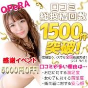 「口コミイベント5000円OFF!新人レディにも適用可能です」06/24(木) 08:24   OPERA(オペラ)のお得なニュース