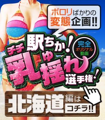 乳揺れ選手権 - 北海道