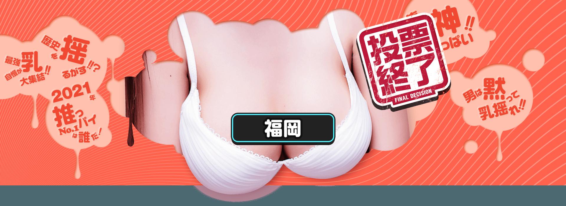 第5弾駅ちか乳揺れ選手権(福岡)