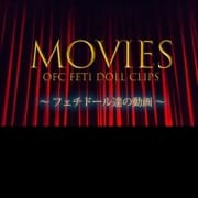 「★フェチドール達のプロモーション動画はじめました★」09/19(水) 23:49 | 大阪フェチクラブのお得なニュース