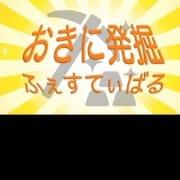「おきに発掘 ふぇすてぃばる 開催!」11/13(火) 14:09 | 大阪フェチクラブのお得なニュース