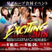 「星グループ合同イベント『EXCITING2018』」08/17(金) 12:04 | 回春館 名古屋駅店のお得なニュース