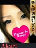 あかり Palourde Rouge-パルードルージュ-でおすすめの女の子