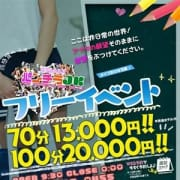 「貴方のタイプにドンピシャ!フリー割り13000円」08/18(日) 23:42 | パンチラJKのお得なニュース