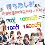 「『PICKUP割』一番の割引率!!」05/03(日) 13:00 | パンチラJKのお得なニュース