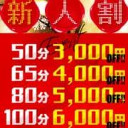 「【最大6,000円オフ】新人割引イベント開催中!!」05/19(日) 18:46 | CLUB巴里のお得なニュース