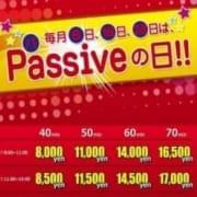「8の付く日は激安イベント『Passiveの日』開催です!」08/28(火) 09:12 | Passive(ミクシーグループ)のお得なニュース