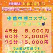 「毎週火曜日は大好評のエステイベント開催です♪」08/14(火) 23:00 | Passive(ミクシーグループ)のお得なニュース