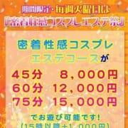 「毎週火曜日は大好評のエステイベント開催です♪」10/16(火) 23:00 | Passive(ミクシーグループ)のお得なニュース