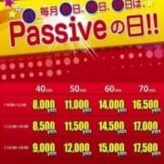 「8の付く日は激安イベント『Passiveの日』開催です!」11/06(水) 14:26   Passive(ミクシーグループ)のお得なニュース