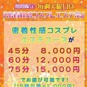 「毎週火曜日は大好評のエステイベント開催です♪」11/26(火) 23:00   Passive(ミクシーグループ)のお得なニュース