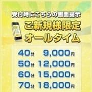 「ご新規様限定・オールタイム40分9,000円!!」06/23(火) 13:02   Passive(ミクシーグループ)のお得なニュース