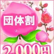 「団体割」12/11(火) 18:28 | Peach~ピーチ~のお得なニュース