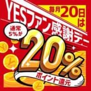 「毎月20日は20%のポイント還元♪YESファン感謝デー♪」11/29(日) 14:40 | YESグループ PeachPaiのお得なニュース