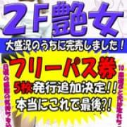 「赤字覚悟の還元企画!!」07/31(火) 13:05 | 艶女~アデージョ~のお得なニュース