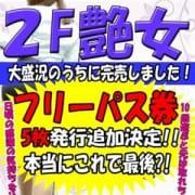 「赤字覚悟の還元企画!!」08/22(水) 12:42   艶女のお得なニュース