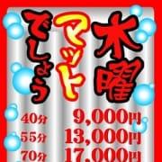 「『木曜マットでしょう』40分9,000円」02/21(木) 20:00 | ピンクハウスのお得なニュース