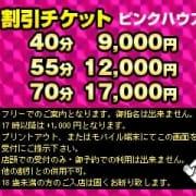 「55分12,000円!!超お得なフリー割★」06/18(金) 20:54 | ピンクハウスのお得なニュース