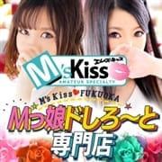 直接お店にお越し頂くことが本当にお得! イエスグループ福岡 M's Kiss