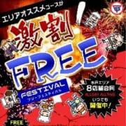 「激熱!!フリーフェスティバル開催中!!」06/21(金) 22:36 | PLATINA-プラチナ- YESグループのお得なニュース