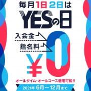 「YESの日」05/06(木) 09:13 | PLATINA-プラチナ- YESグループのお得なニュース