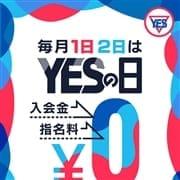 「YESの日」05/06(木) 09:35   PLATINA-プラチナ- YESグループのお得なニュース