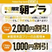 「今月のお得情報!モーニングイベント開催中!!!」10/23(金) 09:32   プラチナステージのお得なニュース