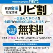 「本指名料無料イベント開催決定!」10/23(金) 11:02   プラチナステージのお得なニュース