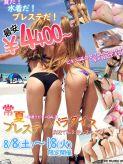 水着イベント|SEXYアイドルクラブ PLAYSTAGEでおすすめの女の子