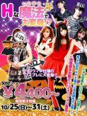 ハロウィンイベント|SEXYアイドルクラブ PLAYSTAGEでおすすめの女の子