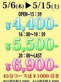 5/6(木)~5/15(土)|SEXYアイドルクラブ PLAYSTAGEでおすすめの女の子