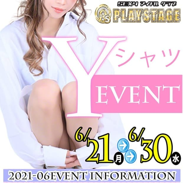 YシャツEVENT