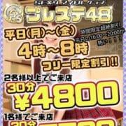 「新48割TOP」10/26(金) 13:27 | SEXYアイドルクラブ PLAYSTAGEのお得なニュース