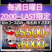 「日曜日は20:00~LASTが激熱!!」08/12(日) 17:03 | SEXYアイドルクラブ PLAYSTAGEのお得なニュース