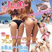 「水着イベント」08/12(水) 15:49 | SEXYアイドルクラブ PLAYSTAGEのお得なニュース