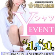 YシャツEVENT|SEXYアイドルクラブ PLAYSTAGE