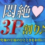 「「悶絶♥3P割り!」」11/10(日) 10:50 | ポニーテール和歌山店のお得なニュース