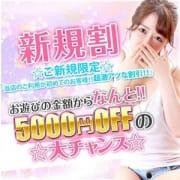 「♥ ご 新 規 様 割 り ♥」06/24(木) 23:33   ポニーテール和歌山店のお得なニュース
