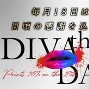 「毎月18日は【DIVADAY】ポイント還元祭を開催」03/26(火) 14:33 | プルプルオフィスディーバのお得なニュース