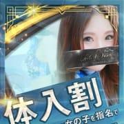 体験入店中の新人さんは3000円OFF プルプルオフィスディーバ