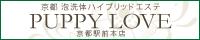 京都泡洗体ハイブリッドエステ PUPPY LOVE京都駅前本店