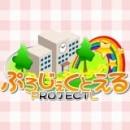 プロジェクトL(ミクシーグループ)