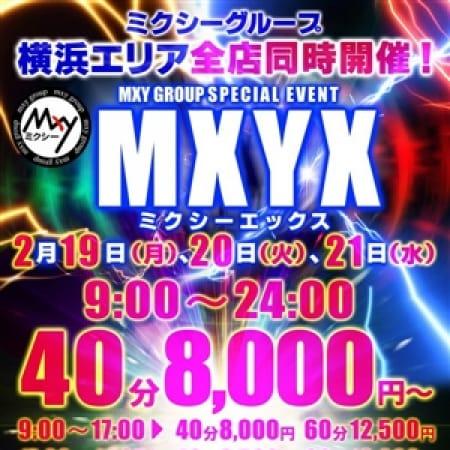 「19日、20日、21日の3日間MXYX開催!!」02/19(月) 20:31 | ぷろじぇくとえるのお得なニュース