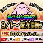 「総額500万円over Rady LUCKY SCRATCH」10/20(土) 02:16   Radyのお得なニュース