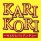 KARI KORI~もみもみぱっくんちょ~の速報写真