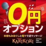 「貴方のカリとコリをほぐします(^^♪」06/16(水) 16:55 | KARI KORI~もみもみぱっくんちょ~のお得なニュース